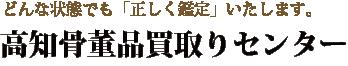 高知県で骨董品を高価買取りいたします「高知骨董品買取りセンター」
